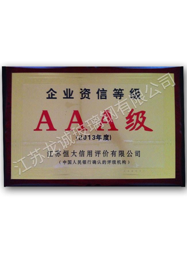 企业资信等级AAA